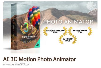 دانلود ابزار 3D Motion Photo Animator برای تبدیل عکس دو بعدی به سه بعدی در افترافکت - 3D Motion Photo Animator For After Effect