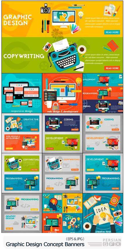دانلود وکتور بنرهای مفهومی برنامه ریزی و طراحی گرافیک - Programming And Graphic Design Concept Banners