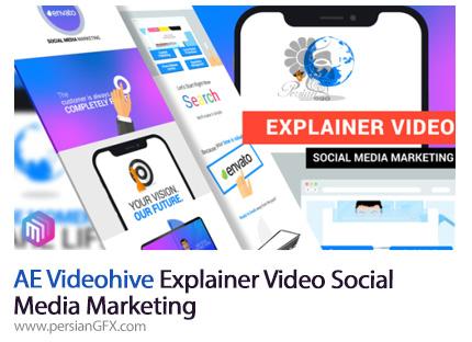 دانلود کیت ساخت ویدئوهای بازاریابی از طریق رسانه های اجتماعی در افترافکت به همراه آموزش ویدئویی از ویدئوهایو - VideoHive Explainer Video Social Media Marketing