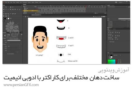 دانلود آموزش ساخت دهان با حالت های مختلف برای کاراکتر با نرم افزار ادوبی انیمیت - Skillshare Create Lip Sync With Adobe Animate (version 2018)