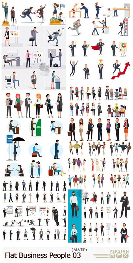 دانلود مجموعه وکتور کاراکترهای کارتونی مردم با مشاغل مختلف - Vectors Flat Business People 03