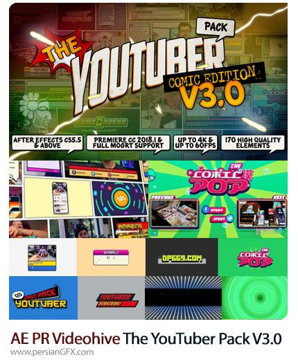 دانلود مجموعه ترانزیشن، تایتل آماده، قالب نمایش لوگو و ... با افکت کمیک برای افترافکت و پریمیر از ویدئوهایو - Videohive The YouTuber Pack Comic Edition V3.0