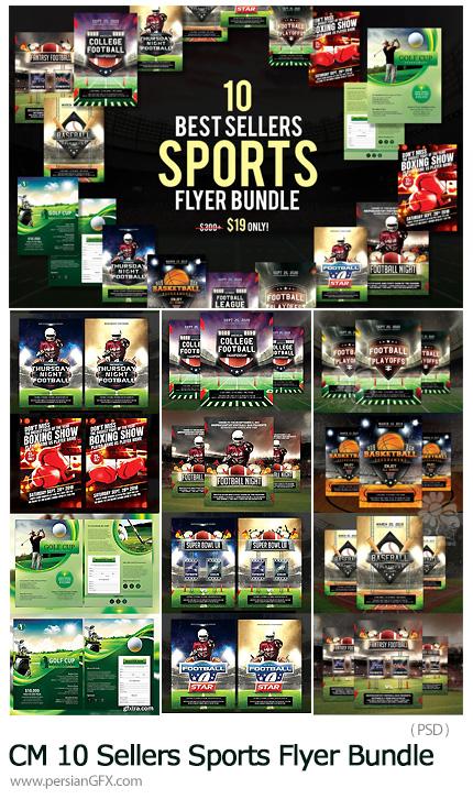 دانلود 10 فلایر لایه باز تبلیغاتی ورزشی - CreativeMarket 10 Best Sellers Sports Flyer Bundle