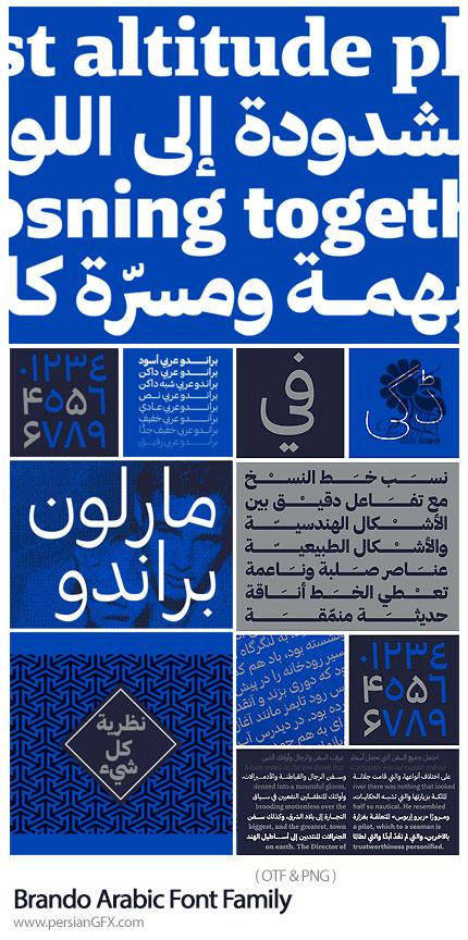 دانلود فونت فارسی، عربی و اردو برندو
