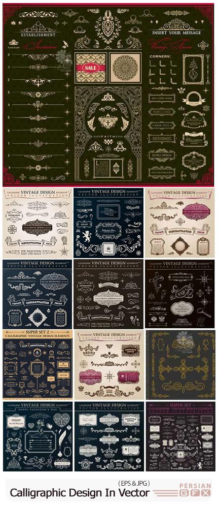 دانلود وکتور کادر و حاشیه های تزئینی برای صفحات خوشنویسی - Vintage Calligraphic Design Elements In Vector