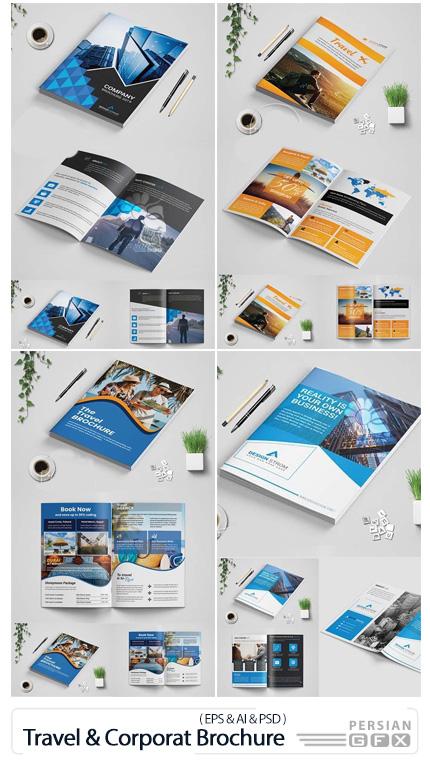 دانلود 4 قالب لایه باز و وکتور بروشورهای تجاری و سفر دولت - Travel And Corporat Bi-Fold Brochure