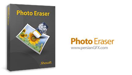 دانلود نرم افزار حذف افراد یا اشیاء ناخواسته از عکس - Jihosoft Photo Eraser v1.2.2 x64