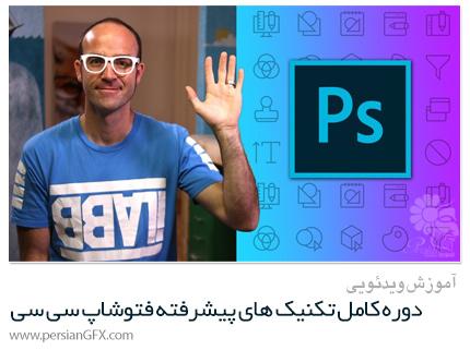 دانلود آموزش دوره کامل تکنیک های پیشرفته فتوشاپ سی سی - Skillshare Adobe Photoshop CC Advanced Training Course
