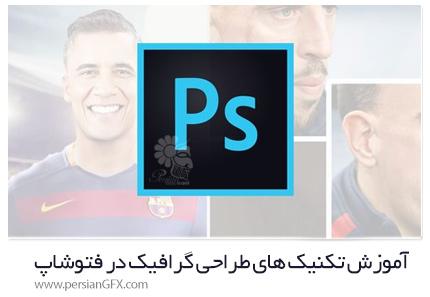 دانلود آموزش تکنیک های کامل طراحی گرافیک در فتوشاپ از یودمی - Udemy The Ultimate Photoshop And Graphic Design Course 2019