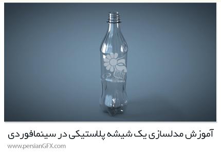 دانلود آموزش مدلسازی یک شیشه پلاستیکی سودا در سینمافوردی - Cineversity Modeling A Plastic Soda Bottle In C4D
