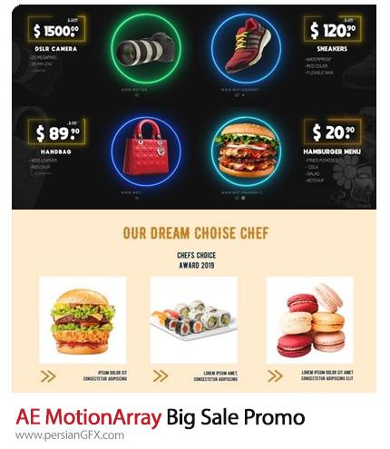 دانلود 2 پروژه افترافکت تیزر تبلیغاتی فروش ویژه Big Sale از موشن اری - MotionArray Big Sale Promo