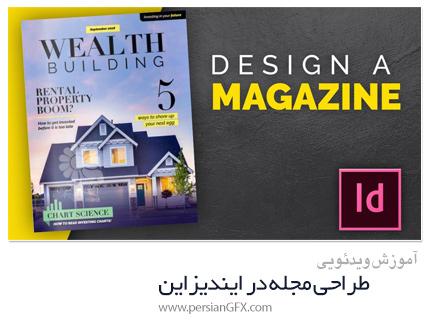 دانلود آموزش طراحی مجله در ایندیزاین - Skillshare Design A Magazine And Learn InDesign