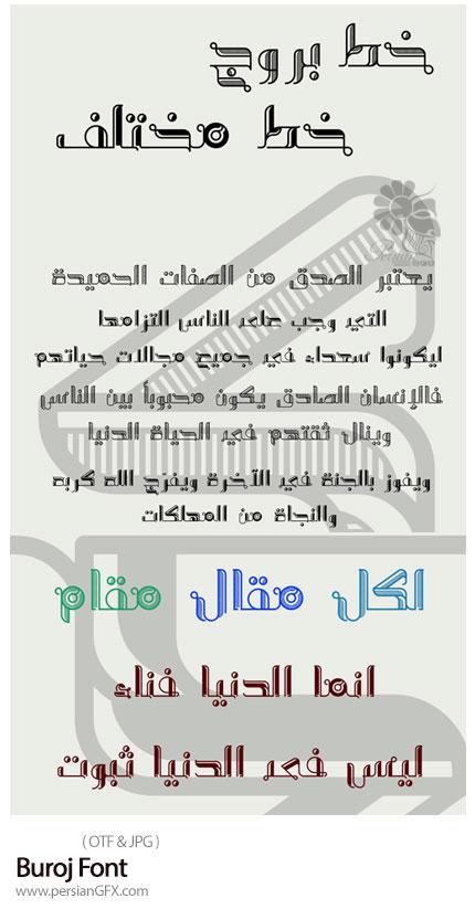 دانلود فونت عربی بروج - Buroj Font