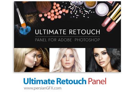 دانلود پلاگین رتوش و ویرایش حرفه ای عکس در فتوشاپ - Ultimate Retouch Panel v3.8.10 For Adobe Photoshop