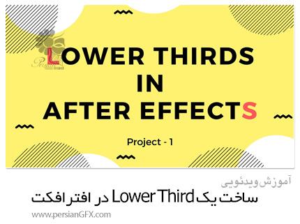 دانلود آموزش ساخت یک Lower Third (زیرنویس) در افترافکت - Skillshare After Effects Tutorial Make A Lower Third