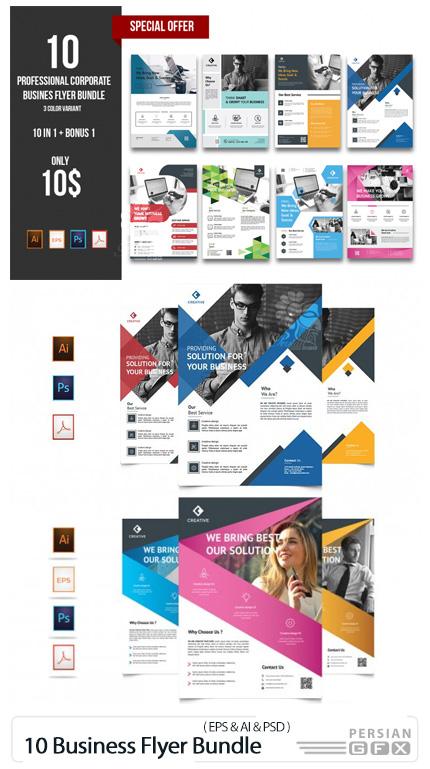 دانلود 10 قالب لایه باز و وکتور فلایر تجاری متنوع - 10 Professional Corporate Business Flyer Bundle