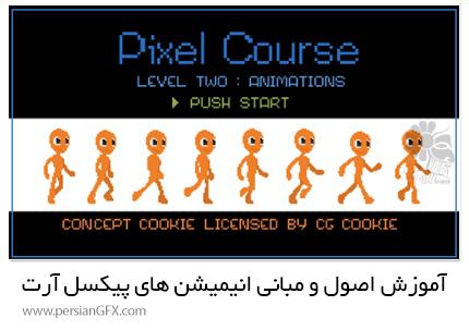 دانلود آموزش اصول و مبانی انیمیشن های پیکسل آرت - CGCookie Fundamentals Of Pixel Art Animation