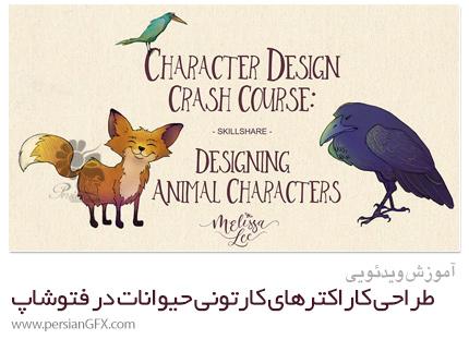 دانلود آموزش طراحی کاراکترهای کارتونی حیوانات در فتوشاپ - Skillshare Character Design Crash Course: Designing Animal Characters