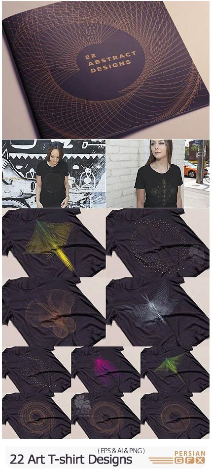 دانلود 22 وکتور طرح های هنری روی تی شرت - 22 Abstract Art T-shirt Vector Designs