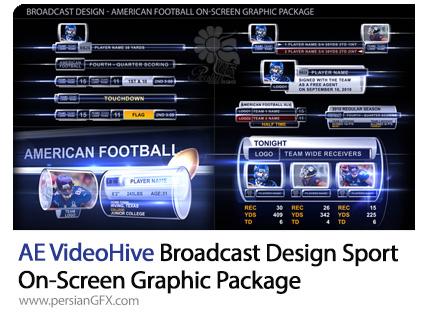 دانلود کیت ساخت برودکست ورزشی در افترافکت به همراه آموزش ویدئویی از ویدئوهایو - VideoHive Broadcast Design Sport On-Screen Graphic Package