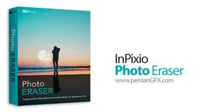 دانلود نرم افزار حذف پس زمینه های ناخواسته در تصاویر - Avanquest InPixio Photo Eraser v9.0.7004.20945