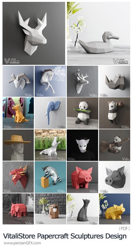دانلود مجموعه الگوهای برش مجسمه های کاغذی حیوانات مختلف - VitaliStore All Design Bundle Papercraft Sculptures Design