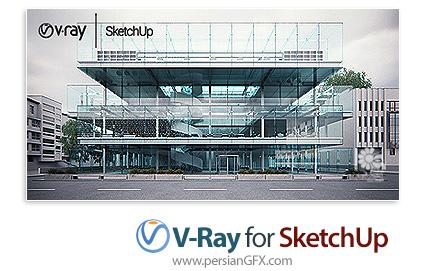 دانلود پلاگین رندر وی ری برای اسکچاپ - V-Ray Adv v3.60.03 for SketchUp 2015-2018 x64