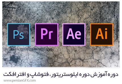 دانلود دوره آموزش مقدماتی تا پیشرفته ایلوستریتور، فتوشاپ و افترافکت از یودمی - Udemy Adobe Masterclass: Illustrator Photoshop And After Effects
