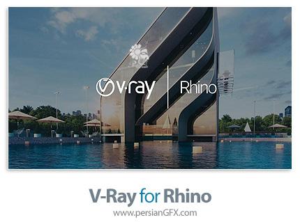 دانلود پلاگین رندر وی ری برای راینو - V-Ray Adv. v3.60.03 for Rhino 5.4/6.6 x64
