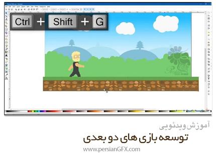 دانلود آموزش کامل توسعه بازی های دو بعدی - Skillshare Complete 2D Game Art Development