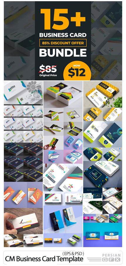دانلود 17 قالب لایه باز و وکتور کارت ویزیت با طرح های متنوع - CreativeMarket Business Card Template Bundle