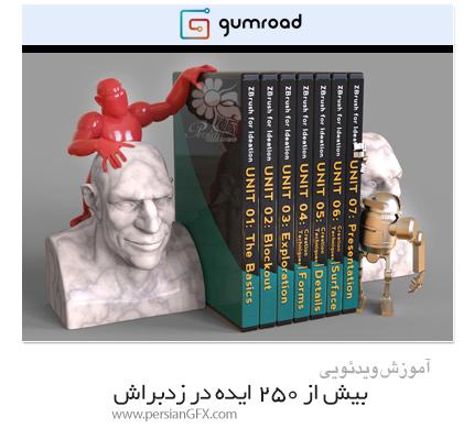 دانلود آموزش بیش از 250 ایده در زدبراش - Gumroad ZBrush For Ideation 250+ Video Series