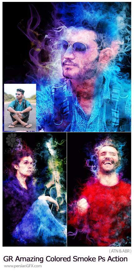 دانلود اکشن فتوشاپ ایجاد افکت دودهای رنگی بر روی تصاویر از گرافیک ریور - GraphicRiver Amazing Colored Smoke Photoshop Action