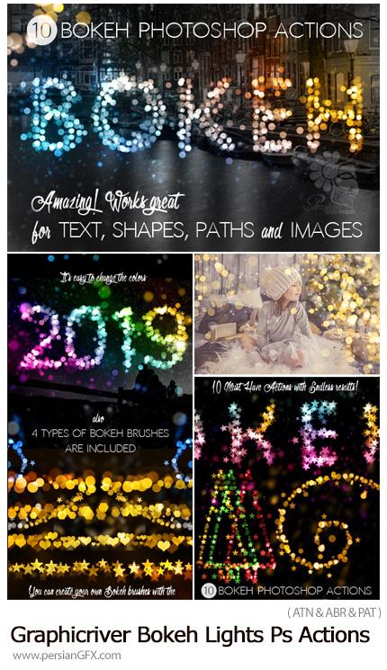 دانلود اکشن فتوشاپ ایجاد افکت بوکه های نورانی بر روی تصاویر از گرافیک ریور - Graphicriver Bokeh Lights Photoshop Actions