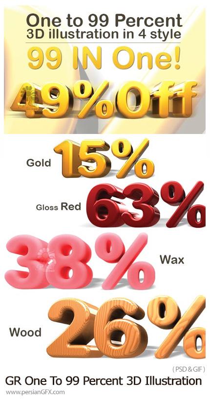 دانلود قالب لایه باز صفر تا صد درصد سه بعدی تخفیف و فروش ویژه - GraphicRiver One To 99 Percent 3D Illustration