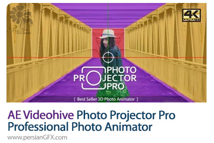 دانلود پروژه سه بعدی کردن و متحرک سازی تصاویر در افترافکت به همراه آموزش ویدئویی از ویدئوهایو - Videohive Photo Projector Pro Professional Photo Animator