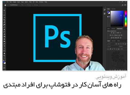 دانلود آموزش راه های آسان کار در فتوشاپ برای افراد مبتدی - Skillshare Photoshop Basics For Beginners Learn Adobe Photoshop The Easy Way