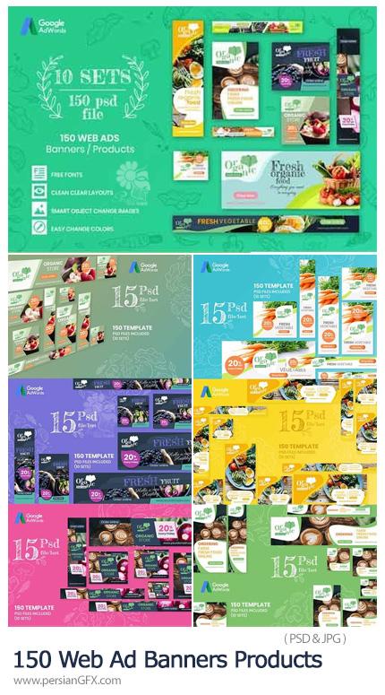 دانلود 150 بنر لایه باز تبلیغات مواد غذایی اورگانیک برای وب - 150 Web Ad Banners-Organic