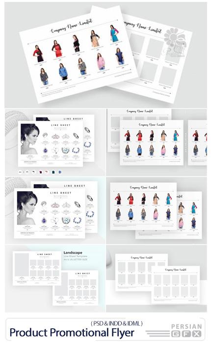 دانلود 2 قالب لایه باز و ایندیزاین فلایر تبلیغاتی محصولات - Product Promotional Line Sheet Flyer Template