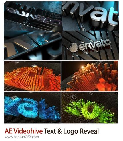 دانلود 2 قالب نمایش لوگو و متن با افکت های سه بعدی و اسرارآمیز در افترافکت از ویدئوهایو - Videohive Text And Logo Reveal Opening