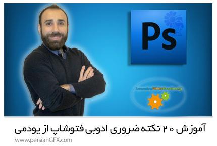 دانلود آموزش 20 نکته ضروری نرم افزار ادوبی فتوشاپ از یودمی - Udemy 20 Essential Adobe Photoshop Applications