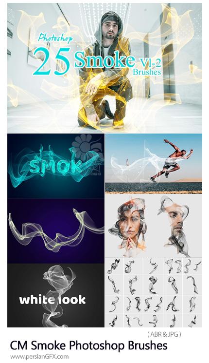 دانلود براش فتوشاپ دود - CreativeMarket Smoke Photoshop Brushes