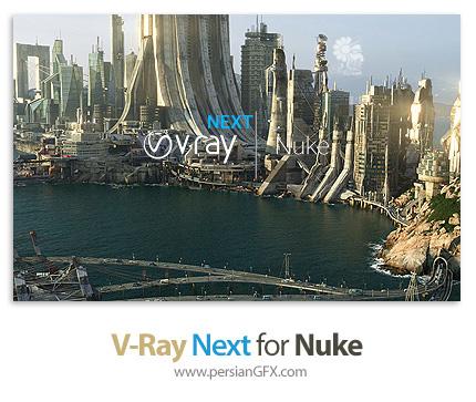 دانلود پلاگین رندر وی ری برای نیوک - V-Ray Next v4.10.01 For Nuke x64