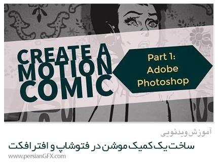 دانلود آموزش ساخت یک کمیک موشن در فتوشاپ و افترافکت - Skillshare Create A Motion Comic Tutorial Bundle