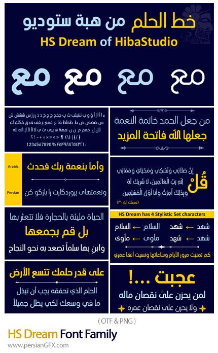 دانلود فونت فارسی و عربی HS Dream