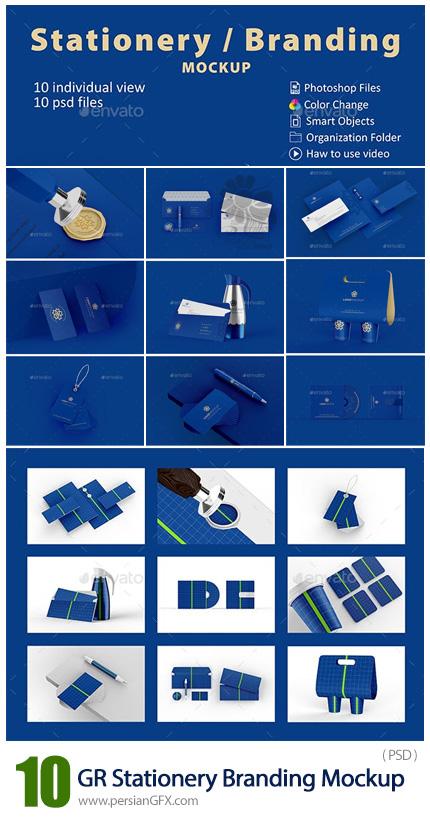 دانلود موکاپ لایه باز ست اداری با برند تجاری شامل کارت ویزیت، مُهر، جلد دی وی دی و ... از گرافیک ریور - GraphicRiver Stationery Branding Mockup