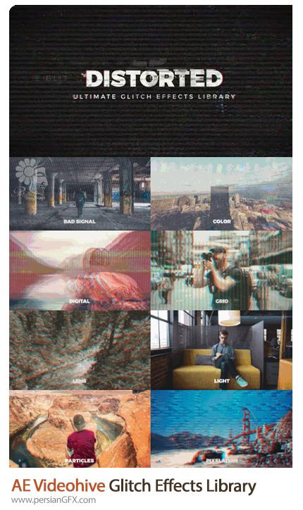 دانلود مجموعه افکت های گلیچ متنوع در افترافکت به همراه آموزش ویدئویی از ویدئوهایو - Videohive Distorted Ultimate Glitch Effects Library