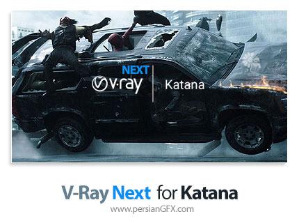 دانلود پلاگین رندر وی ری برای کاتانا - V-Ray Next v4.10.02 for Katana