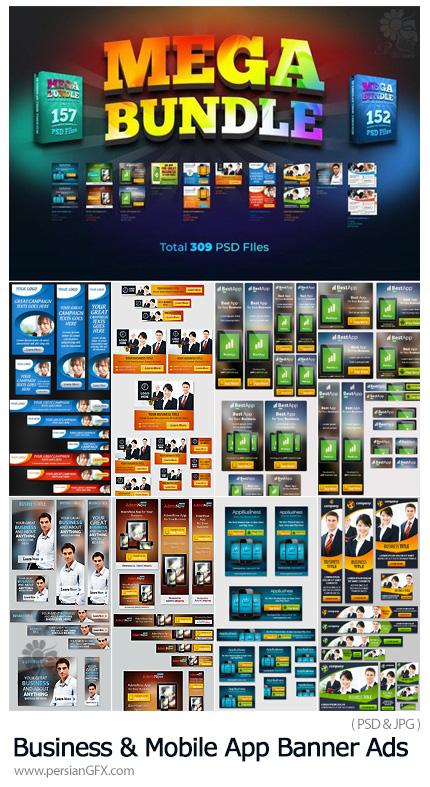 دانلود مجموعه قالب لایه باز بنرهای تجاری و اپلیکیشن های موبایل تبلیغاتی - Business And Mobile App Banner Ads Mega Bundle 1
