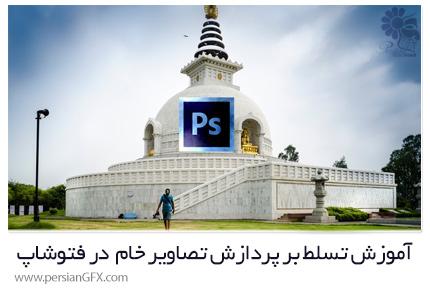 دانلود آموزش تسلط بر پردازش تصاویر خام و ساخت تصاویر خیره کننده در فتوشاپ از یودمی - Udemy Raw Image Processing Masterclass-Create Stunning Images Easy